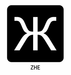 Zhe cyrillic letter icon vector