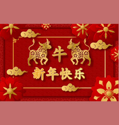 0006 happy chinese new year 2021 year ox vector