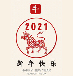 0016 happy chinese new year 2021 year ox vector