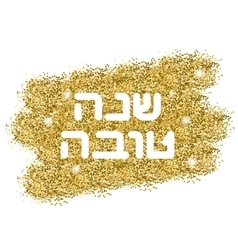 Rosh Hashanah background vector