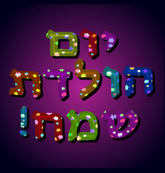 Hebrew date is happy birthday letters stars vector