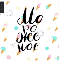 Ice cream russian lettering on pattern vector