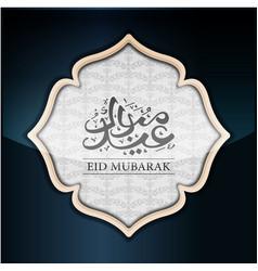 eid mubarak logo vector image