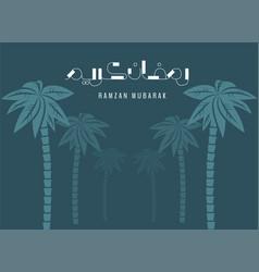 ramzan mubarak greeting card vector image