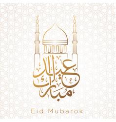ramadan kareem calligraphy with mosque background vector image