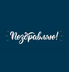 I congratulate russian brush lettering vector