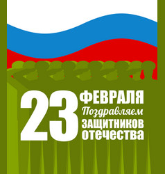 russian military salute and flag of russia army vector image