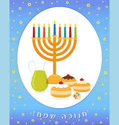 Jewish holiday hanukkah hanukkah menora vector