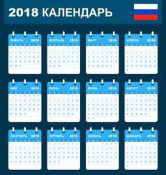 russian calendar for 2018 scheduler agenda or vector image