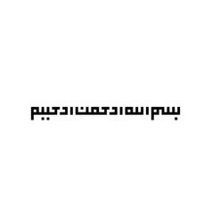 Bismillah or basmalah in name allah vector