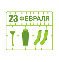 february 23 plastic model kits gift for men vector image