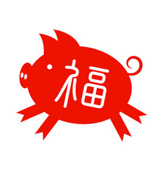 red pig with a sign fu character - means luck vector image