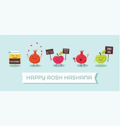 rosh hashanah jewish holiday banner design vector image