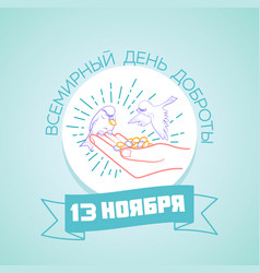13 november world kindness day russian vector image