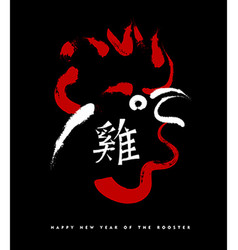 Chinese New Year 2017 rooster head red paint art vector image