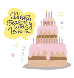 Funny card with happy birthday big cake vector