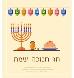 Jewish holiday hanukkah with sufganiyah and vector