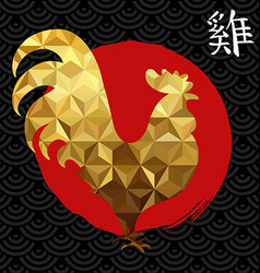 Chinese new year 2017 gold abstract rooster design vector image