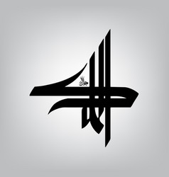 arabic calligraphy word allah - and it vector image