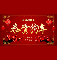 chinese new year the year of the dog vector image