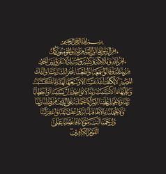 Arabic calligraphy al baqarah 2 285 and 286 vector