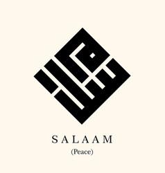 Kufi calligraphy salaam kufic is oldest vector