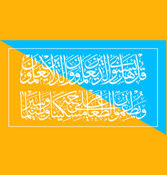 Two popular calligraphy verses quran vector
