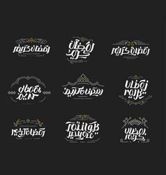 ramadan kareem arabic islamic typography vector image