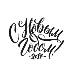Happy New Year Russian Calligraphy Lettering vector image vector image