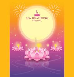 Loy krathong festival full moon background vector