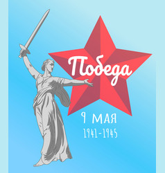 May 9 russian holiday victory day vector