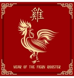 Year fiery rooster vector