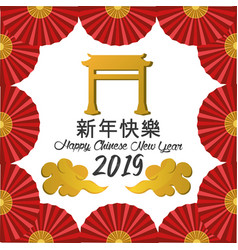 Happy chinese year with cultural decoration vector