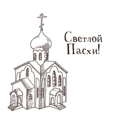 Hand drawn black and white orthodox easter gift vector