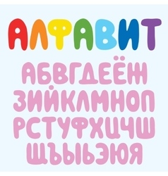 Russian alphabet for kids set vector image