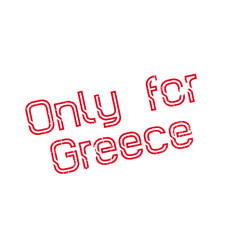 Only for greece rubber stamp vector