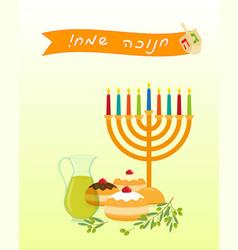 jewish holiday of hanukkah hanukkiyah candelabrum vector image