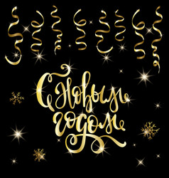 happy new year - russian holiday vector image