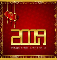 china lettering new year 2019 vector image