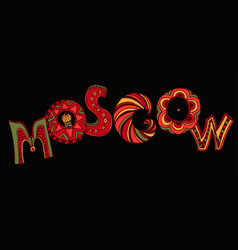 handdrawn moscow lettering vector image