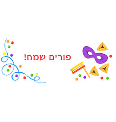 Jewish holiday of purim banner vector