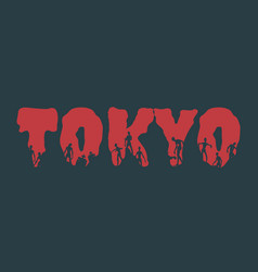 Tokyo city name and silhouettes on them vector