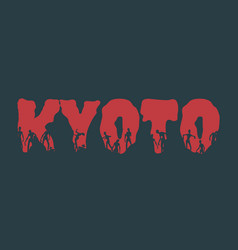 kyoto city name and silhouettes on them vector image vector image