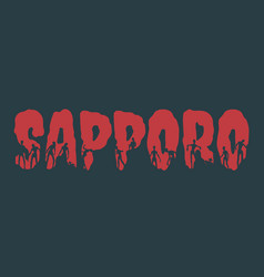 sapporo city name and silhouettes on them vector image vector image