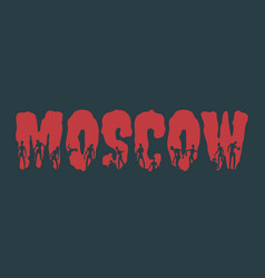 moscow city name and silhouettes on them vector image