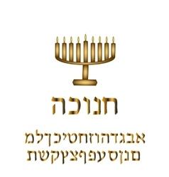 Hanukkah Candlestick -Hanukiya Hanukkah Sameach vector image