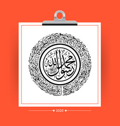 Surat al-fath verse 29 vector