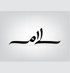 Most beautiful names belong to allah used vector