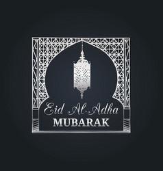 Eid al-adha mubarak calligraphic text translated vector
