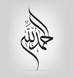 Arabic calligraphy al hamdu lellah vector